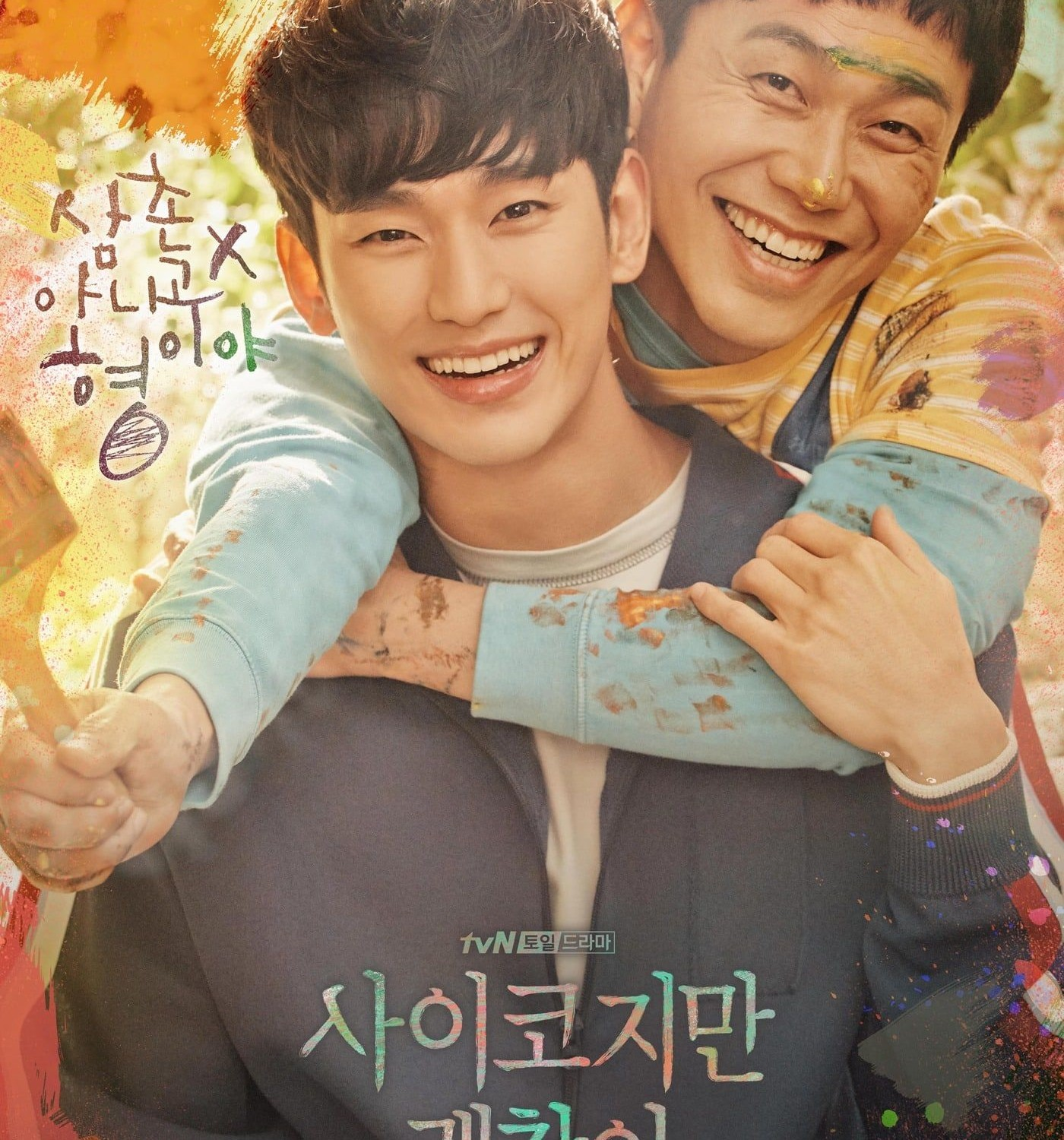 Its Okay to Not Be Okay (2020) Episode 14 Subtitle ...
