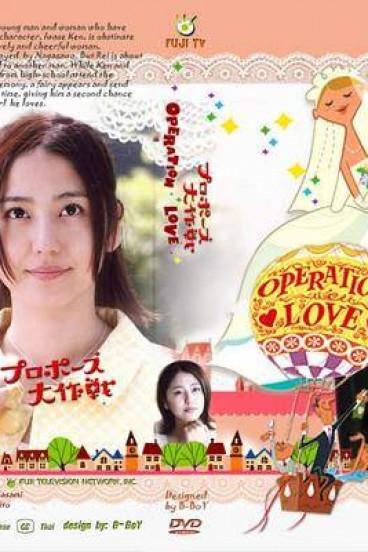 Operation Love (2007)