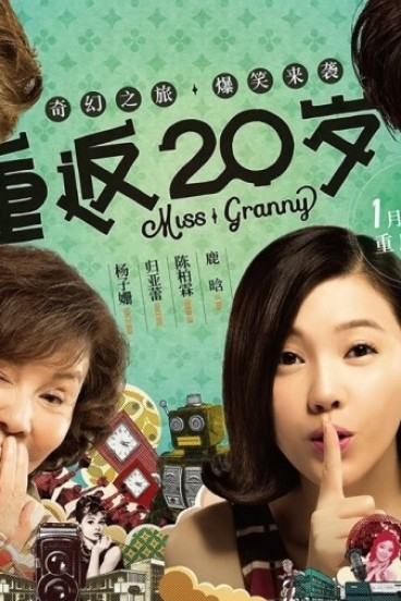Miss Granny /20 Once Again (2015)