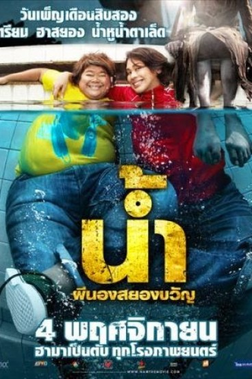 H2Oh (2010)