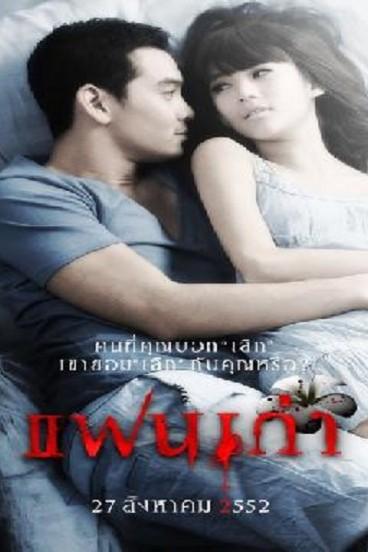 My Ex (2009)