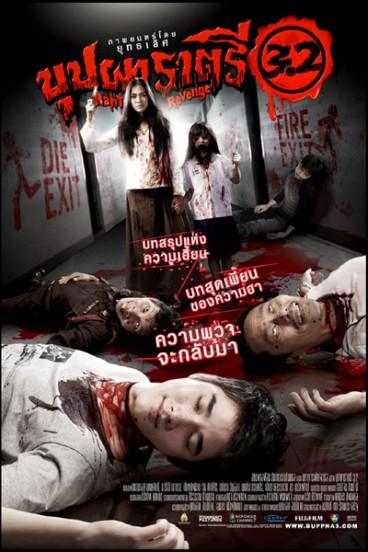 Buppah Rahtree 32 Rahtrees Revenge (2009)