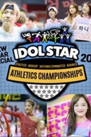 2017 Idol Star Athletics Championships - New Year Special (2017)