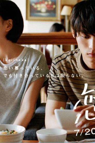 Koinaka (2015)
