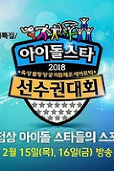 2018 Idol Star Athletics Championships Chuseok Special (2018)