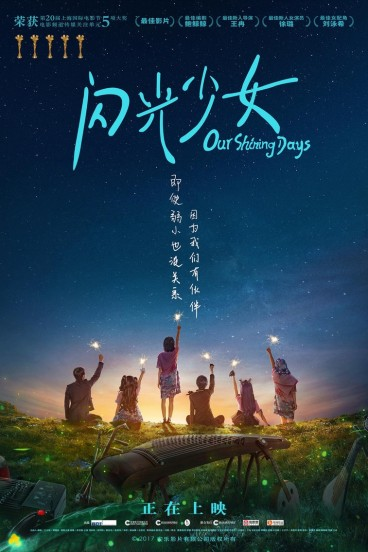 Our Shining Days (2017)