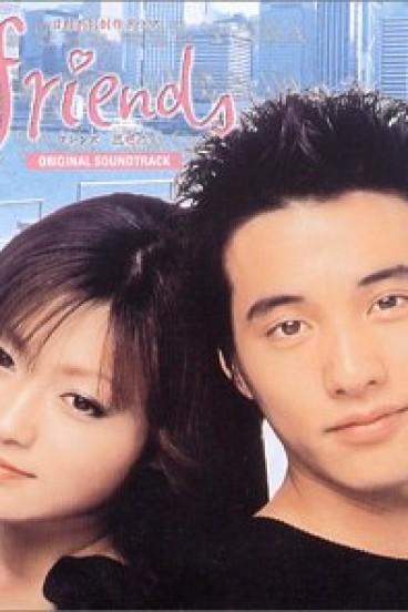 Friends (2002)
