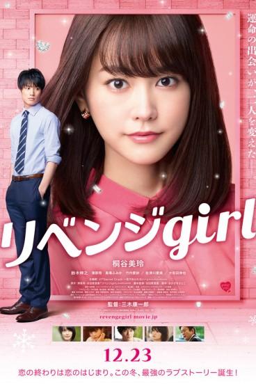 Revenge Girl (2017)