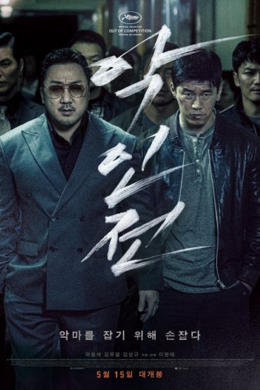The Gangster, The Cop and The Devil (2019)