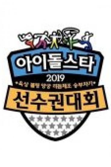 2019 Idol Star Athletics Championships Chuseok Special (2019)
