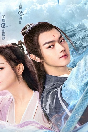 Once Upon a Time in Lingjian Mountain (2019)
