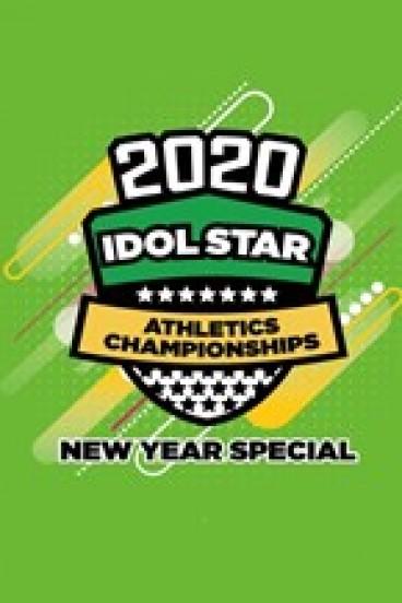 2020 Idol Star Athletics Championships New Year Special (2020)