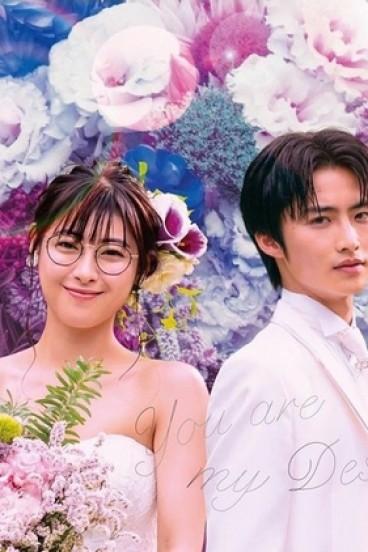 Unmei Kara Hajimaru Koi: You Are My Destiny (2020)