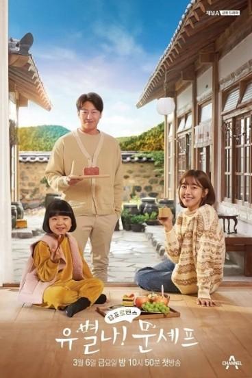 Yoobyeolna! Chef Moon (2020)