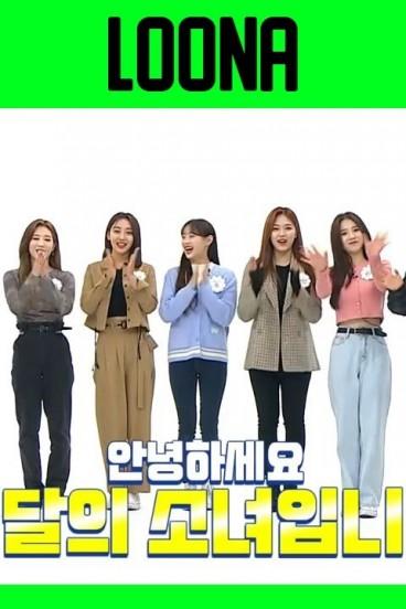 Weekly Idol Episode 449 (2020)