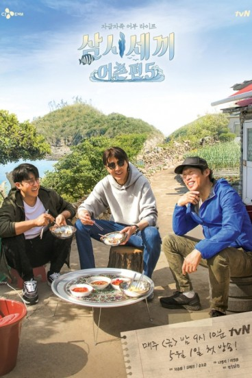 Three Meals a Day: Fishing Village 5 (2020)
