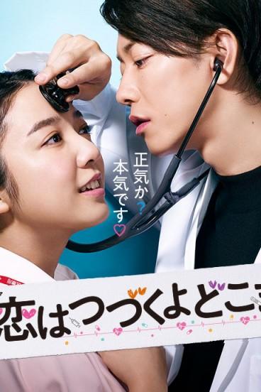 Koi wa Tsuzuku yo Doko Made mo (2020)
