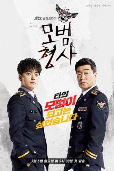 The Good Detective (2020)