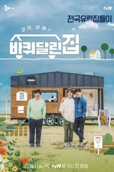 House on Wheels (2020)