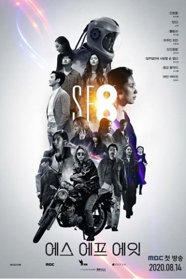 SF8 (2020)