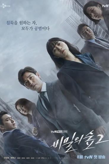 Secret Forest (Season 2) (2020)