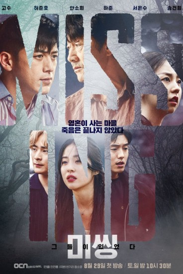 Missing: The Other Side (2020)
