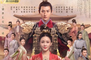 The Promise of ChangAn (2020) Episode 26