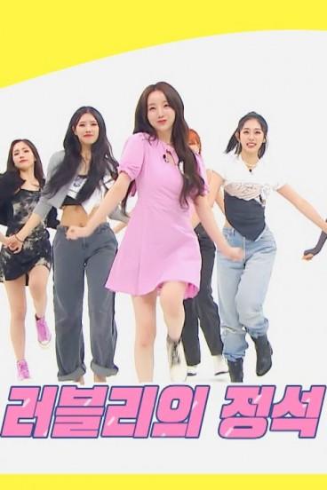 Weekly Idol Episode 476 (2020)